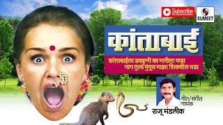 Kantabai | कांताबाई लोकगीत | Marathi Lokgeet
