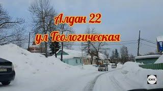 Алдан 23 Саха Якутия ул Геологическая