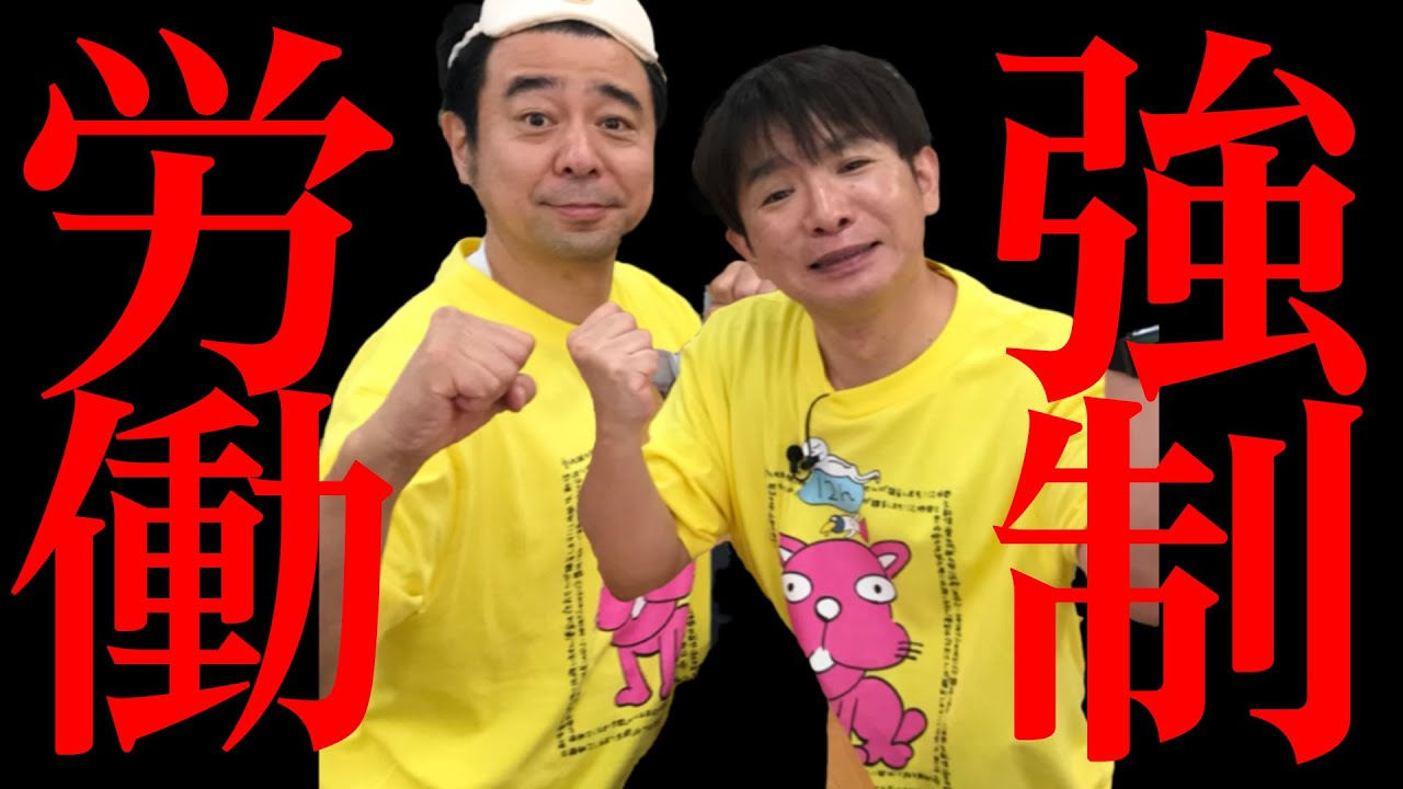 【濱口ブラック興業】2月11日全国発売!よゐこチャンネルくじの景品を社員総出で手作りします!