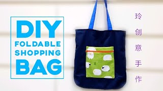 How to sew a foldable shopping Bag | Foldable reusable shopping bag #HandyMum ❤❤