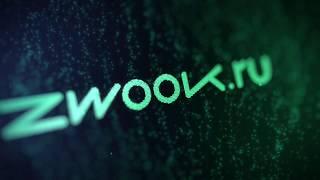 Звуковой дизайн для новой заставки уроков Zwook.ru [Конкурc | Урок]