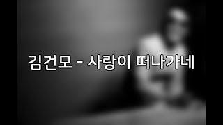김건모 - 사랑이 떠나가네 (가사포함)
