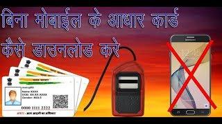 #aadhar card #download #dowbload_aadhar