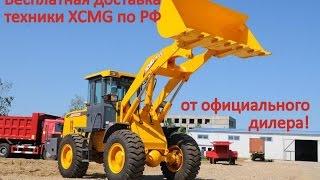 Детальное видео о погрузчике XCMG LW300F
