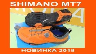 Велообувь Shimano SH-MT7