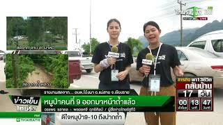 หมูป่าคนที่ 9 ออกมาหน้าถ้ำหลวงแล้ว    10-07-61   ข่าวเย็นไทยรัฐ
