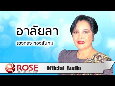อาลัยลา - รวงทอง ทองลั่นทม  (Official Audio)