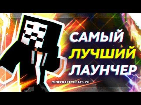 🔴 ЛУЧШИЙ ЛАУНЧЕР ДЛЯ МАЙНКРАФТ