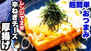 【超簡単おつまみ!】材料のせてレンジで2分!『ピリ辛ねぎチーズ厚揚げ』が美味しすぎる!Spicy Green Onion Cheese Fried Tofu