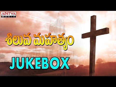Siluva Mahathyam Jukebox || M.M.Srilekha || Christian Devotional