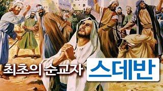 스데반의 생애 | 초대교회의 첫 순교자 | 성경인물연구