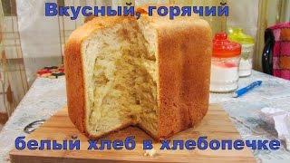 Вкусный белый хлеб в хлебопечке из муки твердых сортов пшеницы #хлеб
