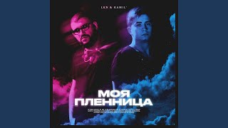 Download Моя пленница Mp3 and Videos
