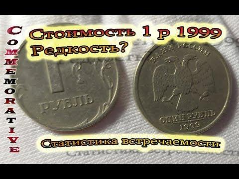 1 рубль 1999 цена. Редкость и сколько у меня таких монет