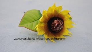 Подсолнух из конфет и бумаги. Подарок своими руками. DIY paper sunflower.(В этом мастер классе я покажу как сделать цветок подсолнух из конфеты и креповой (гофрированной бумаги).Цве..., 2014-09-28T20:47:01.000Z)