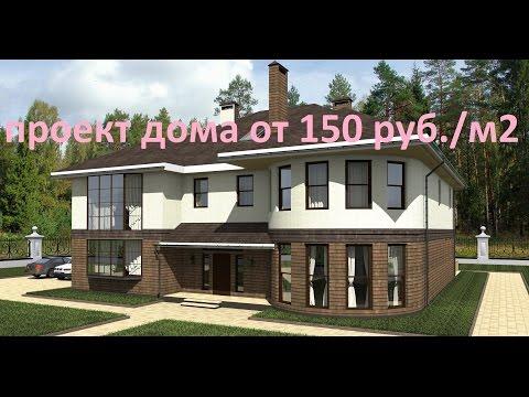 Проекты домов 300м2 и более