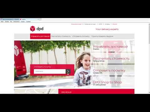 DPD отслеживание заказа