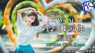123 wo ai ni