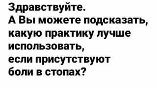 Боли в стопах как помочь Безлогичный Метод Станислава Ивановича Лосева Оксана Смолярова