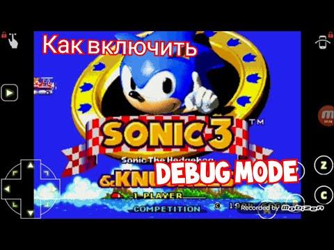 Как включить Debug Mode в Sonic 3?
