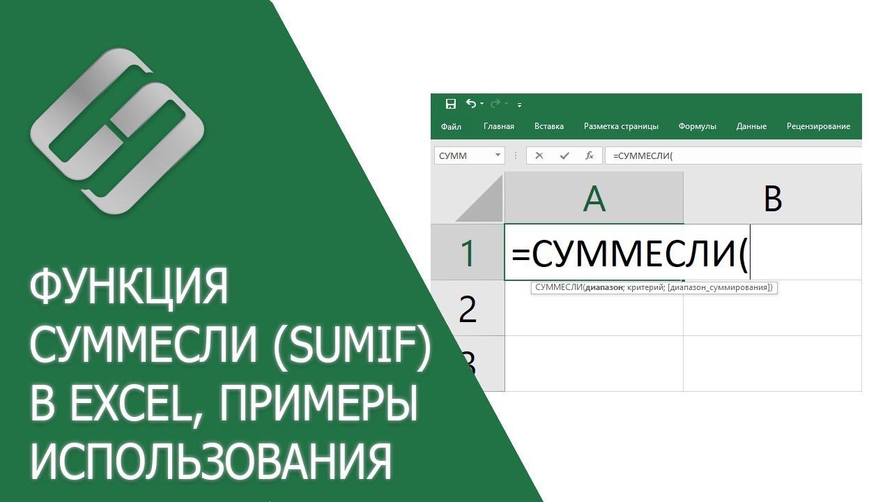 Функция СУММЕСЛИ (SUMIF) в Excel, примеры использования, синтаксис, аргументы и ошибки???