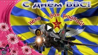 ✈ДЕНЬ ВВС ✈✈ Красивое Поздравление с днем Военно Воздушных сил✈ Видео открытки