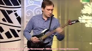 Ринат Насыйров /Узбәкстан/. Ак чәчәкләр