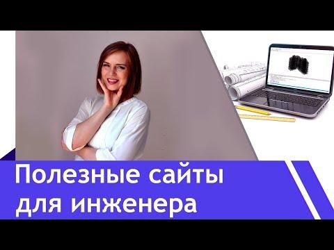 Полезные для работы инженера сайты, или где искать помощь
