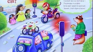 Правила дорожного движения для детей в книге