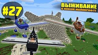 ВЫЖИВАНИЕ В НОВОМ МАЙНКРАФТ 27  ПУТЕШЕСТВИЕ НА САМОЛЕТАХ  ВАНИЛЬНОЕ ВЫЖИВАНИЕ В Minecraft