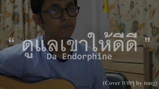 ดูแลเขาให้ดีดี - ดา Endorphine (Cover กากๆ by tong)