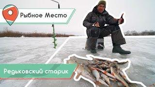 РЫБНОЕ МЕСТО. Зимняя рыбалка на безмотылку и жерлицы. Подводная съёмка.