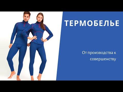 Производство термобелья компании KIFA