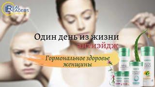 Один день из жизни антиэйдж: гормональное здоровье женщины, 24.05.2020