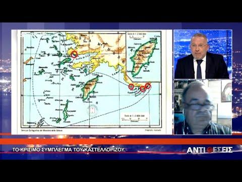 Ελληνοτουρκικά - Γεωπολιτική και τα «κλειδιά» της Κυριαρχίας