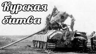 Курская битва — коренной перелом в Великой Отечественной и Второй мировой войнах . Бои на Прохоровке