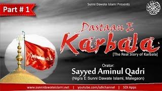 Dastaan E Karbala # 1 by Sayyed Aminul Qadri