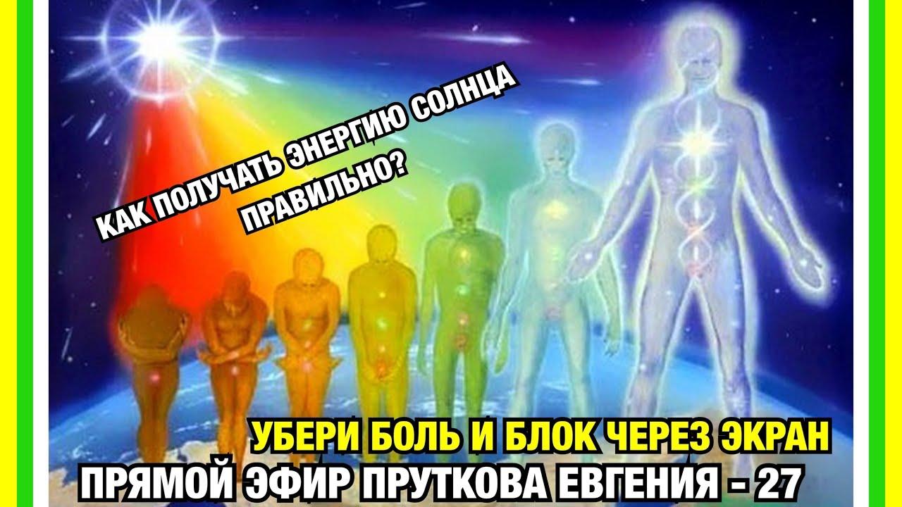 ЭНЕРГИЯ СОЛНЦА. ЗВУКОВЫЕ ВИБРАЦИИ И ЗНАНИЯ ДЛЯ ПОЗИТИВА И ЗДОРОВЬЯ. ВЕБИНАР ПРУТКОВА ЕВГЕНИЯ - 27