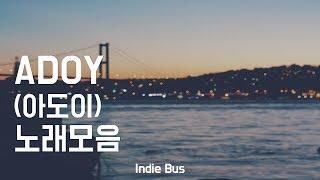 ADOY 노래모음 BEST citypop 시티팝