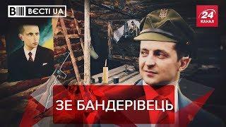 Зеленський-бандерівець розчарував Кадирова і Путіна, Вєсті.UA, 12 червня 2019