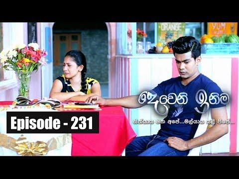 Deweni Inima | Episode 231 25th December 2017