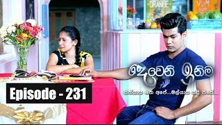 Deweni Inima | Episode 231 25th December 2017 Thumbnail