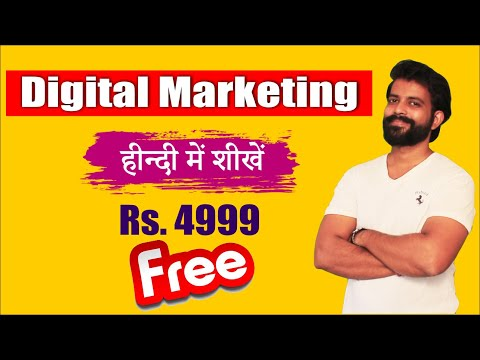 Best Free Digital Marketing Course In Hindi | 2021 (With Certificate)