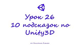 Урок 26 Топ 10 подсказок по работе с Unity3D