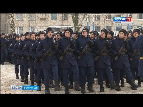 ГТРК Белгород - Новобранцы в/ч 20925 приняли военную присягу