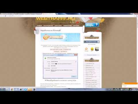 Использование Wmmail в продвижении сайта