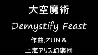 大空魔術 Demystify Feast thumbnail