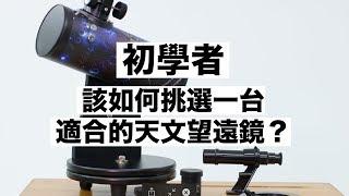 初學者該如何挑選一台適合的天文望遠鏡呢? 科學大爆炸2-EP.36