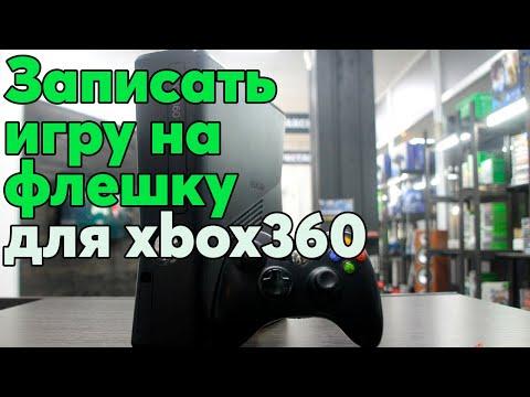 Как записывать игры на флешку а затем установить  Xbox 360 любой прошивки