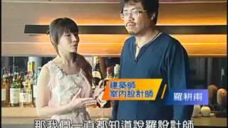 愛麗絲-生活百分百(中天電視台)-專訪橙田室內裝修設計工程有限公司